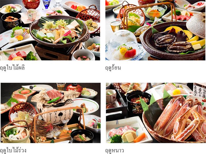 อาหารชุดไคเซกิตามฤดูกาลมาตรฐาน